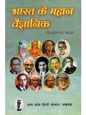 भारत के महान वैज्ञानिक: Great Scientists of India