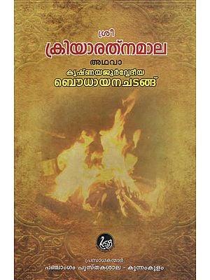 Kriya Rathnamala (Malayalam)