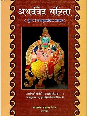 अथर्ववेद संहिता - Atharvaveda Samhita (Sanskrit Text With Mantras)