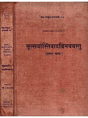 मूलसर्वास्तिवादविनयवस्तु - Mula Sarva Asti Vada Vinaya Vastu: Set of 2 Volumes (An Old and Rare Book)
