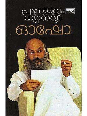 Pranayavum Dhyanavum in Malayalam (Discourses)
