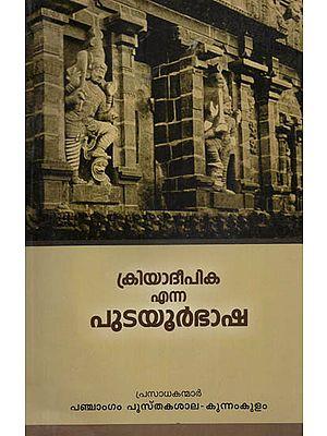 Pudayoor Bhasha (Malayalam)