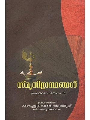 Smrithi Grandhangal (Malayalam)