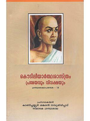 Koudileey Arthasasthram Prameyavum Vivakshayum (Malayalam)