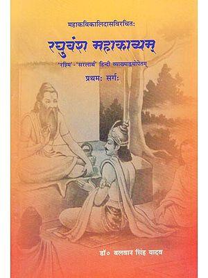 महाकविकालिदासविरचित:-रघुवंश महाकाव्यम्: Raghuvamsam of Kalidasa (First Canto)
