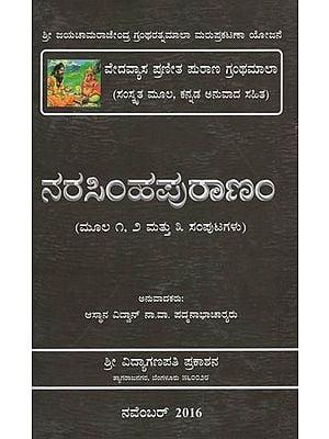 Narasimha Puraanam (Kannad)