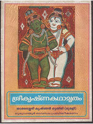 Sree Krishna Kathamritham (Malayalam)