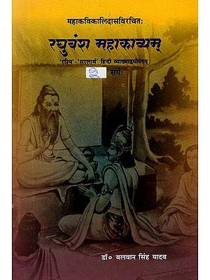 महाकविकालिदासविरचित - रघुवंश महाकाव्यम्: Raghuvamsam of Kalidasa (Second Canto)