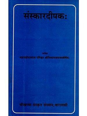 संस्कारदीपक: - Samskara Dipaka by Mahamahopadhyay - Bhag - 2 (An Old and Rare Book)