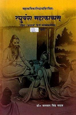 महाकविकालिदासविरचित - रघुवंश महाकाव्यम्: Raghuvamsam of Kalidasa (Third Canto)