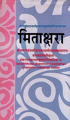 मिताक्षरा - Mitakshara (An Old and Rare Book)