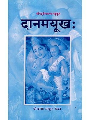 दानमयूख: - Danmayukha of Sri Nilakantha Bhatta (Seventh Mayukh Text Only)