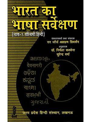 भारत का भाषा सर्वेक्षण: Language Survey of India (Western hindi - Part 9)
