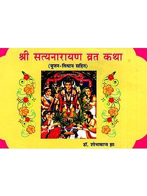 श्री सत्यनारायण व्रत कथा: Shri Satya Narayana Vrata Katha