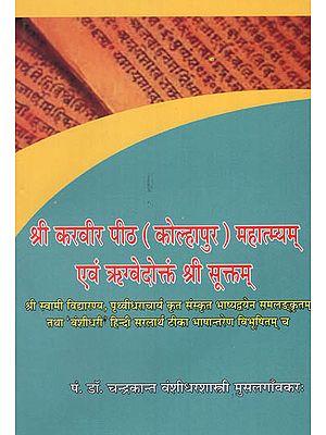 श्री करवीर पीठ ( कोल्हापुर ) महात्म्यम् एवं ऋग्वेदोत्कं श्री सूक्तम् : Shri Suktam