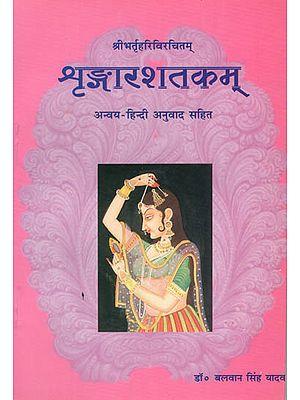 श्रृंङ्गारशतकम्  : Srngarasatakam