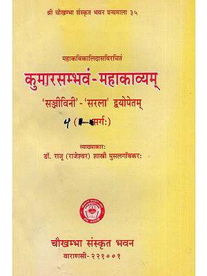 महाकविकालिदासविरचितं: कुमारसम्भवं - महाकाव्यम्:  Kumarasambhavam - Mahakavyam of Mahakavi Kalidasa