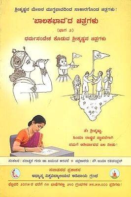 ಬಾಲಕಭಾವದ ಚಿತ್ರಗಳು: Pictures Depicting Balakbhav (Kannada)