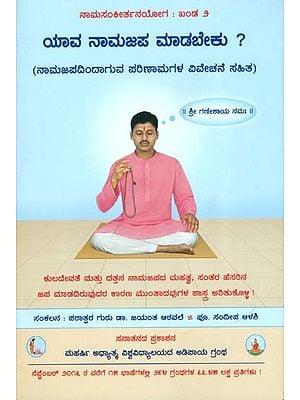 ಯಾವ ನಾಮಜಪ ಮಾಡಚೇಕು: Which Deity's Name should we Chant ? (Kannada)