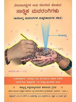 ಸಾತ್ತ್ದಿಕ ಮದರಂಗಿಗಳು: Sattvik Heena - Harmful Effects of Non-Sattvik Heena (Kannada)
