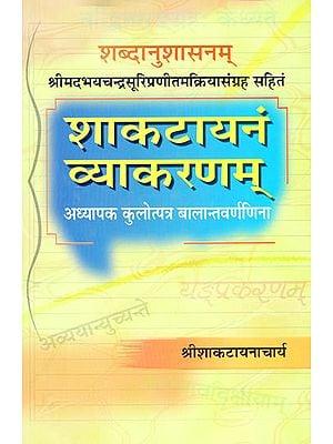 शाकटायनं व्याकरणम्: Shaktayana Vyakaran