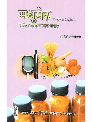 मधुमेह-जटिल समस्या सरल उपाय: Diabetes - Complicated Problem Simple Remedy