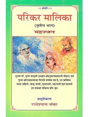 परिकर मालिका-महज्जन: Parikar Malika-Mahajjan (Part-3)