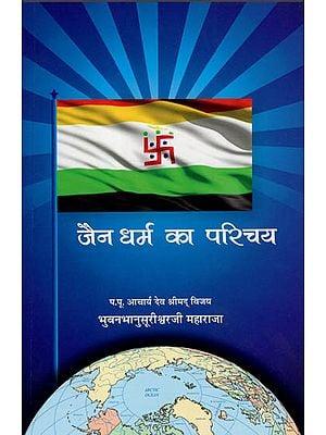 जैन धर्म का परिचय - Introduction to Jainism