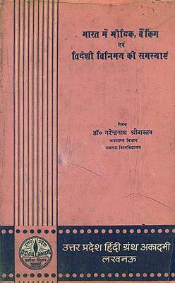 भारत में मौद्रिक बैंकिंग एवं विदेशी विनिमय की समस्याएं- Problems of Monetary Banking and Foreign Exchange in India (An Old and Rare Book)