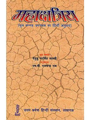 महाक्षत्रिय: Maha Kshatriya (Hindi Translation of Kannada Novel)