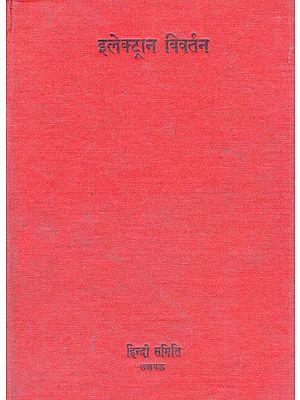 इलेक्ट्रान विवर्तन: Electron Diffraction (An Old and Rare Book)