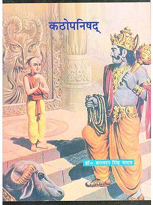 कठोपनिषद्: Kathopanishad-Shankarbhasya 'Rashmi' Hindi Commentary