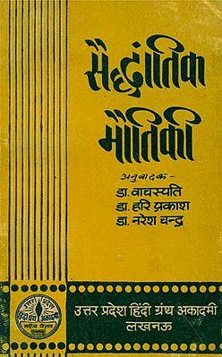 सैद्धांतिक भौतिकी- Theoretical Physics (An Old and Rare Book)