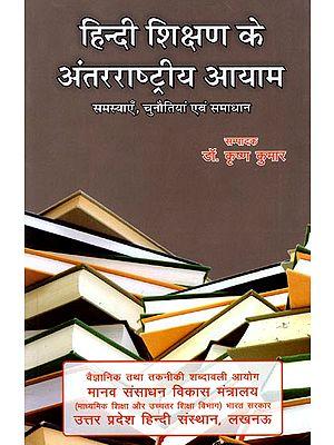 हिन्दी शिक्षण के अंतरराष्ट्रीय आयाम- समस्याएँ, चुनौतियां एवं समाधान: International Dimensions of Teaching Hindi- Problems, Challenges and Solutions
