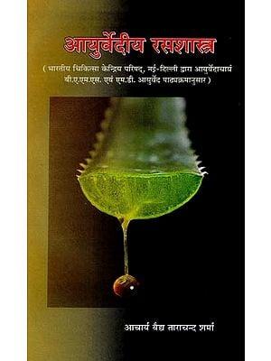 आयुर्वेदीय रसशास्त्र - Ayurvediya Rasashastra