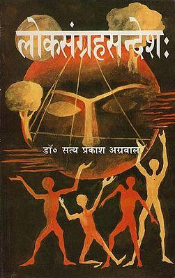लोकसंग्रहसंदेशः - Loka Samagrha Sandesha