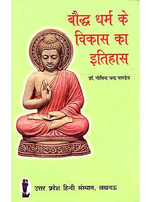 बौद्ध धर्म के विकास का इतिहास: History of the Development of Buddhism
