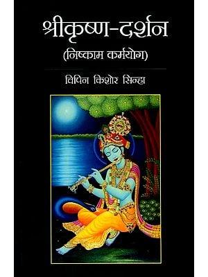 श्रीकृष्ण-दर्शन (निष्काम कर्मयोग): A Philosophy of Shri Krishna (Nishkaam Karmyoga)