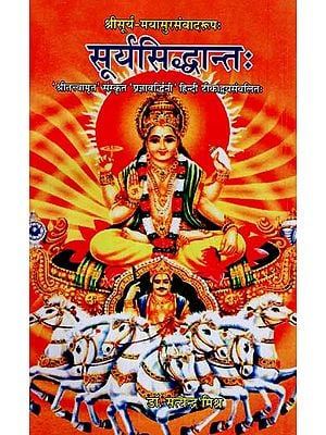 सूर्यसिद्धान्त: -  Surya Siddhanta of Maya