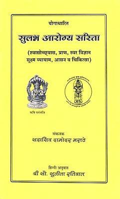 सुलभ आरोग्य सरिता: Sulabh Arogya Sarita