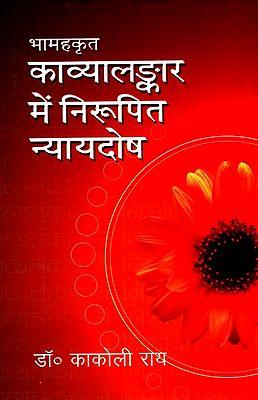 भामहकृत- काव्यालङ्कार में निरूपित न्यायदोष: Faults Mentioned in Bhamaha Kavyaalankar