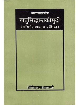 लघुसिद्धान्तकौमुदि - Laghu Siddhanta Kaumudi (Panini Grammar Entrance)
