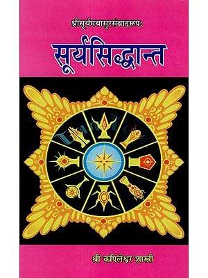 सूर्यसिद्धान्त - Surya Siddhanta