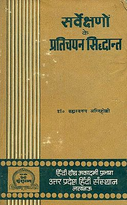 सर्वेक्षणो के प्रतिचयन सिद्धान्त- Sampling Theory of Surveys (An Old and Rare Book)