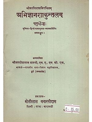अभिज्ञानशाकुन्तलम् - Abhijnana Shakuntalam of Mahakavi Kalidasa (An Old and Rare Book)