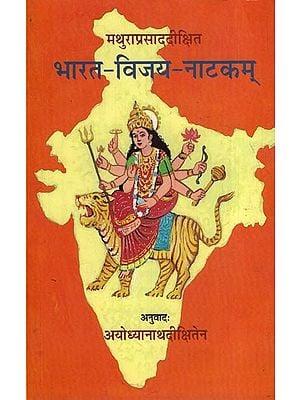 भारत-विजय-नाटकम - Bharata Vijaya Natakam
