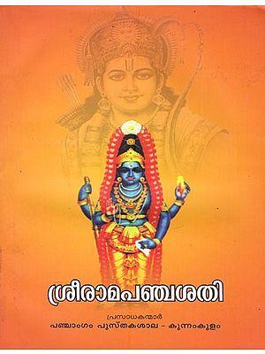 Sri Rama Pancha Sathi (Malayalam)