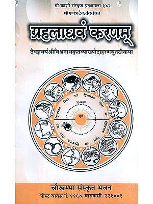 ग्रहलाघवं करणम् - Grahalaghava Karanam of Ganesa daivajna