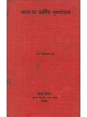 भारत का आर्थिक भूगर्भशास्त्र- Economic Geology of India (An Old and Rare Book)