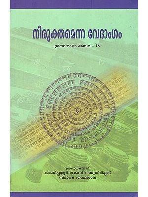 Niruktha Menna Vedangam (Malayalam)